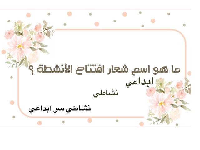 نشاط by مها عسكر