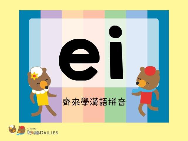 齊來學漢語拼音「ei」 by Kids Dailies