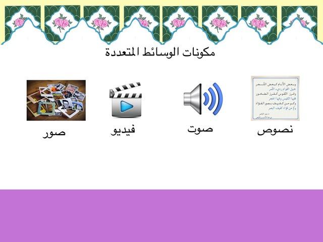 الوسائط المتعددة (اللعبة الكاملة) by raneem baaqeel