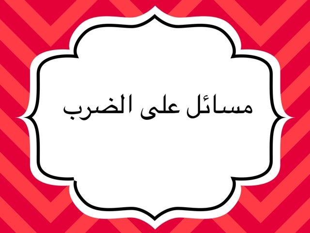 نشاط مواهبه ستم by Sana Elzain