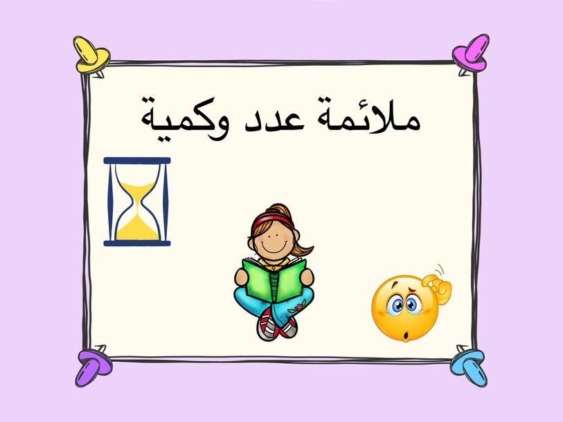 ملائمة عدد وكمية by מייס חאג יחיא