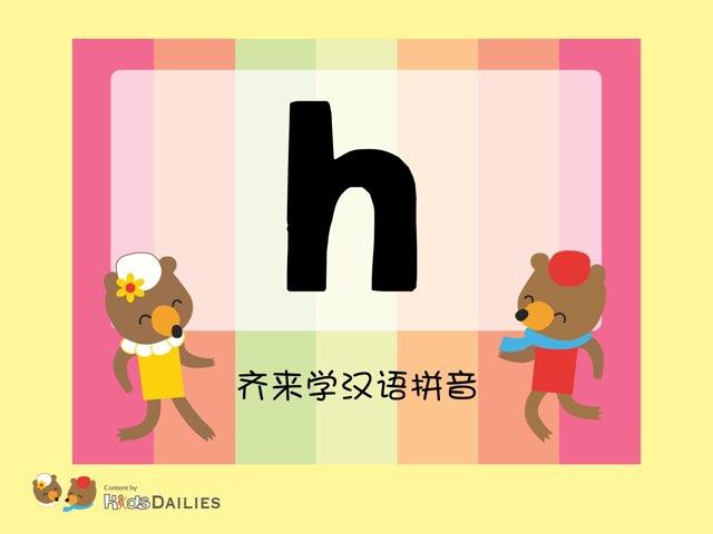 齐来学汉语拼音'h' by Kids Dailies