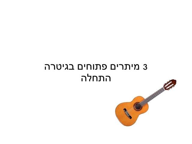 מיתרים פתוחים בגיטרה by Yael Eilat