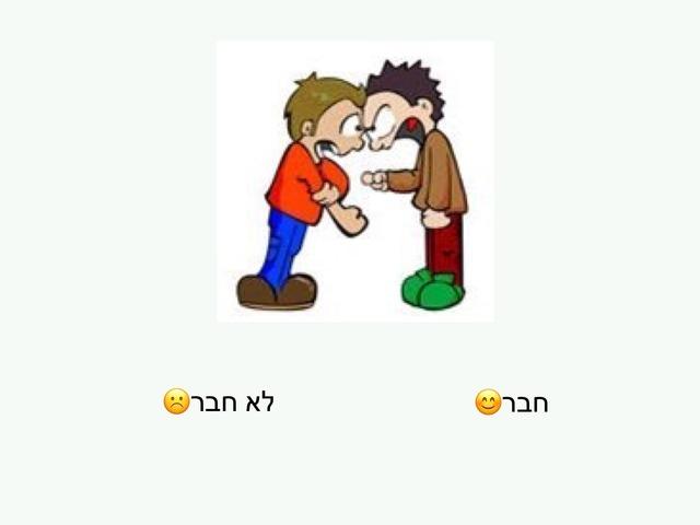 חברות by חן ביתן