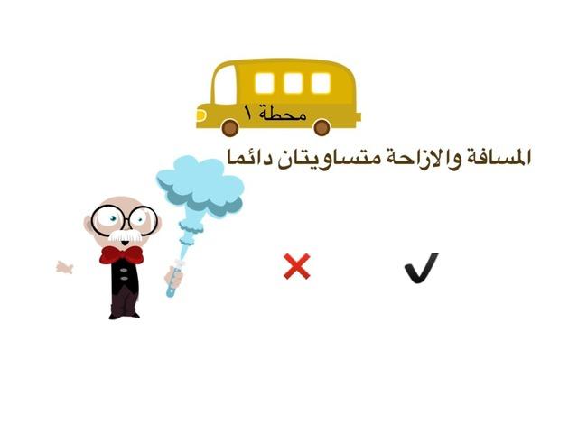 الحركة by منيرة عبدالله