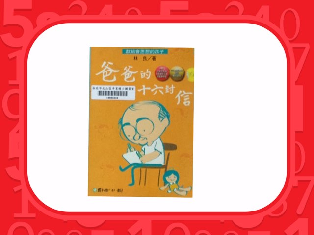1045020801 by 辛亥樂園 數位學習