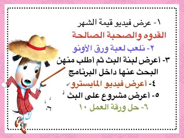 لعبة 196 by Sara Alotaibi
