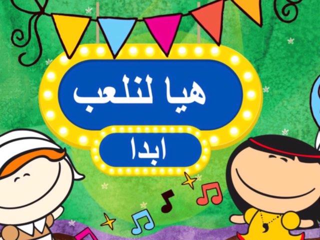 لعبة 85 by Asma Aa