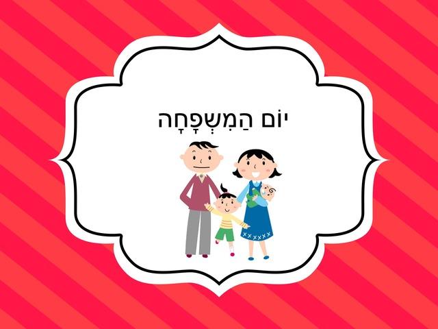 יום המשפחה  by Dalia Dor