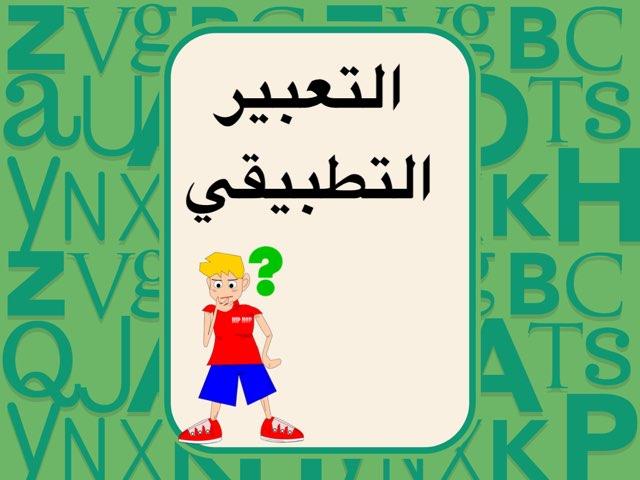 تطبيق  by عبدالعزيز الحناوي