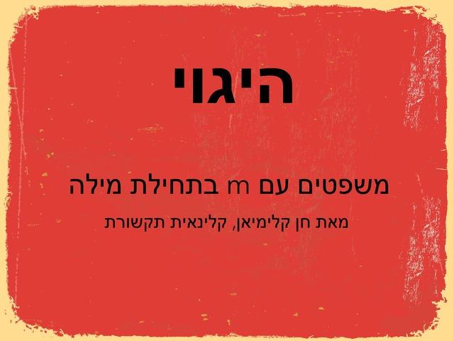 היגוי - משפטים עם דו שפתיים בתחילת מילה by Hen Kalimian