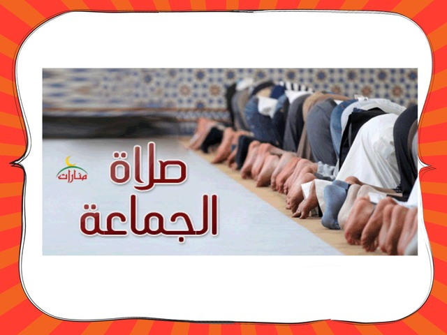 صلاة الجماعة by جوري الحبوبه
