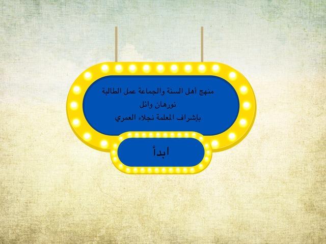 منهج أهل السنة والجماعة by نورهان وائل