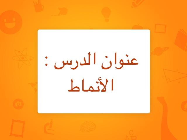 الصف الاول الابتدائي  by Haya All