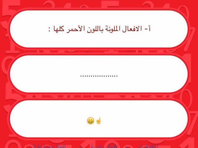 لعبة 54 by Baina Abdulla