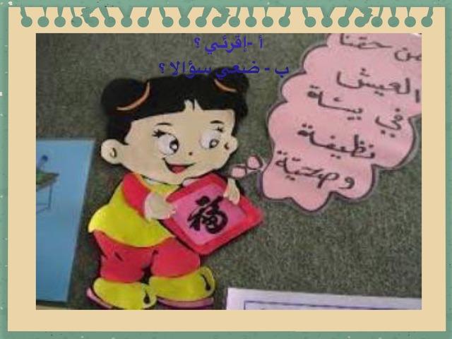 إقرأ   وتحدث by منيرة الحربي