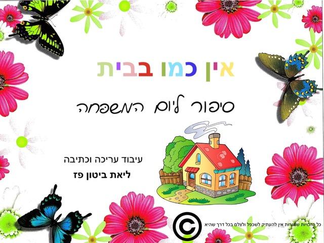 יום המשפחה לגננות by Liat Bitton-paz