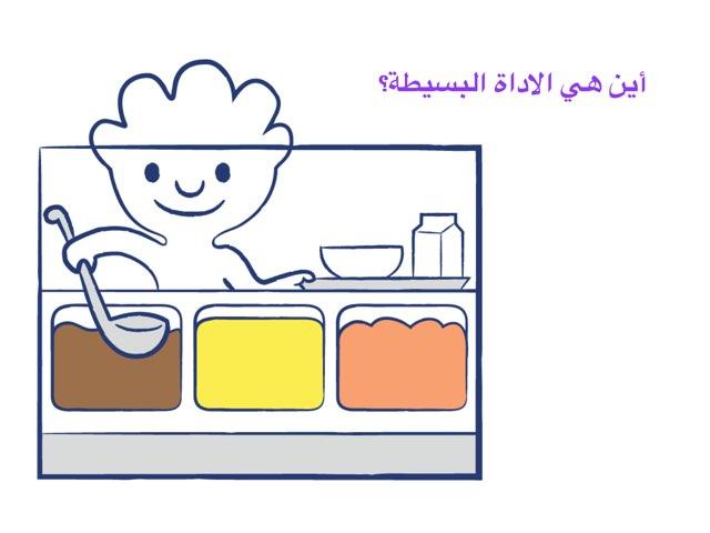 الأدوات البسيطة by abla ohoud