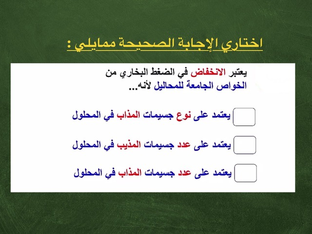 مراجعة على الخواص الجامعة  by سلمانة سلمانة