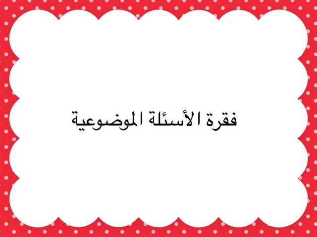 الموضوعي by Mo7mad Alazmi