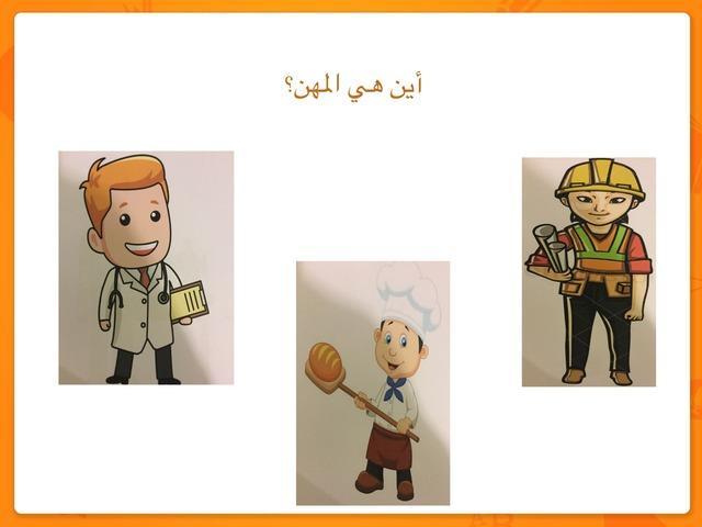 المهن والحرف by ais 7agan