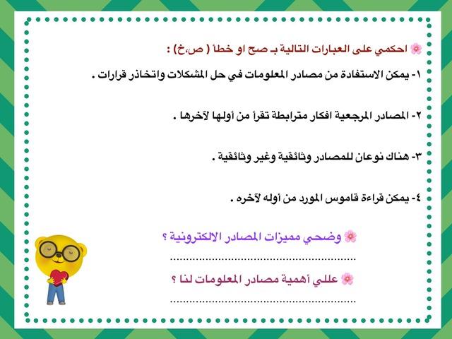 مصادر المعلومات by البنفسج 5