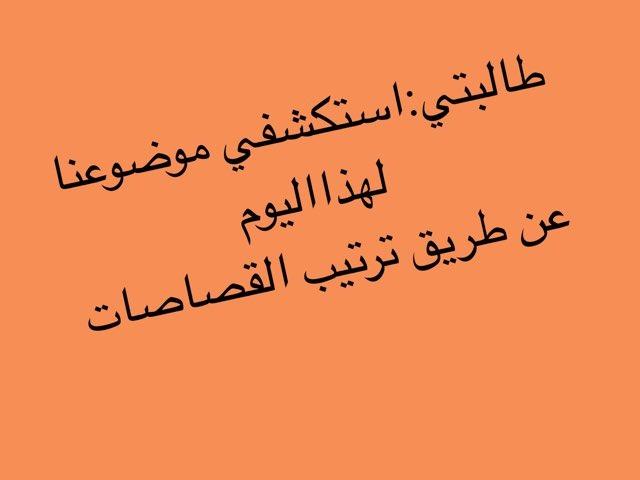 استكشفي موضوعنا by Wafaa Alsaadi
