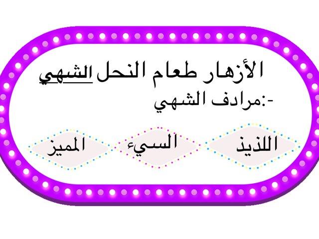 لعبة 123 by Mariam Alreem