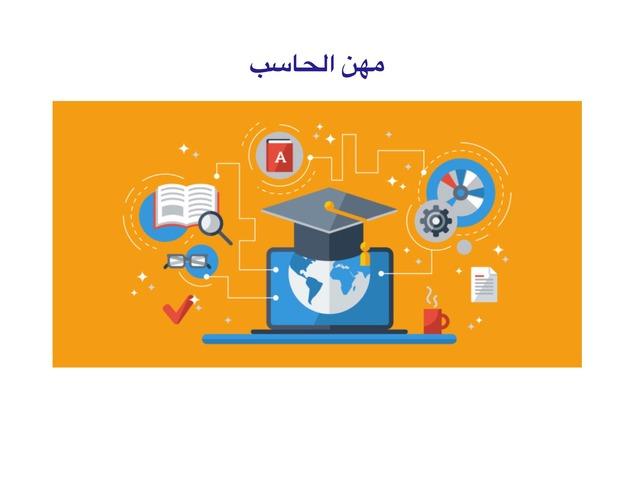 مهن الحاسب  by Eman Alghamdi