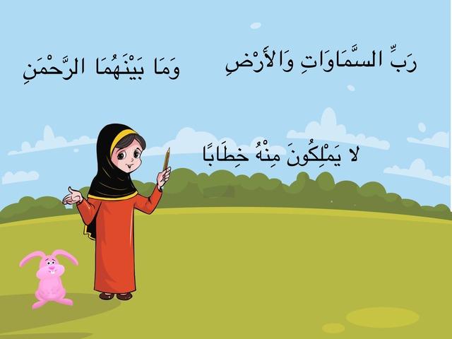 سورة النبأ by Fatema alosaimi