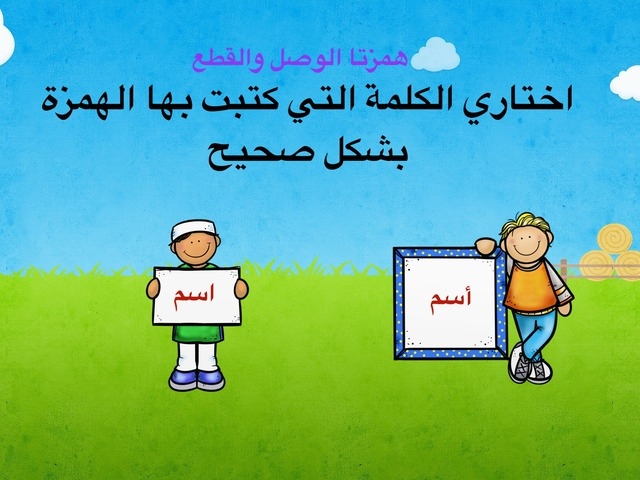 همزتا الوصل والقطع by هيا السبيعي