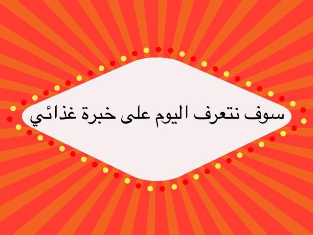 خبرة غذائي - المستوى الثاني by Alaa Bader