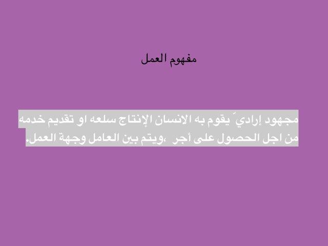 العمل   by سيف الفهمي