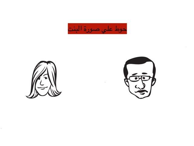 لعبة 36 by Aisha Alkhaldi