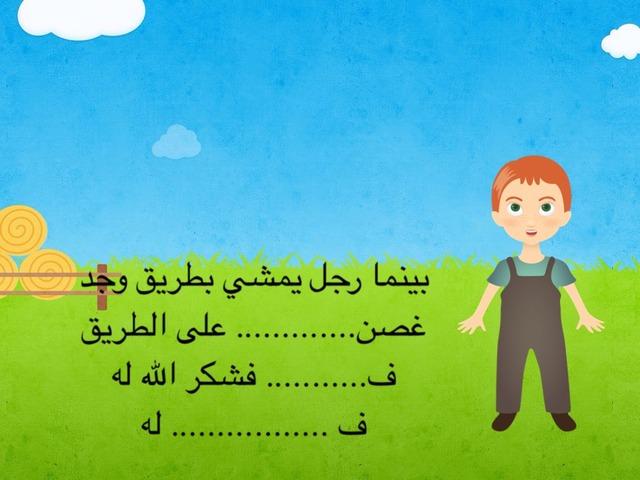 اكمل الحديث by Meso Alshahrani