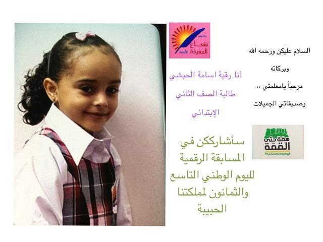 مسابقة by ترانيم المولد