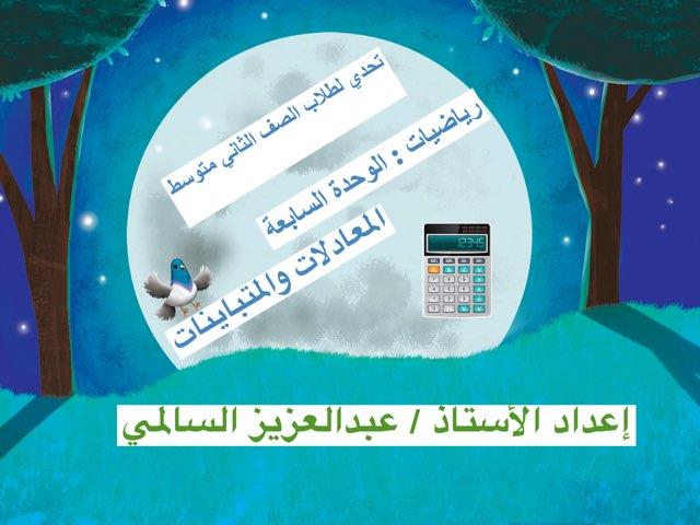 رياضيات ثاني متوسط by Abdulaziz Alsalmi