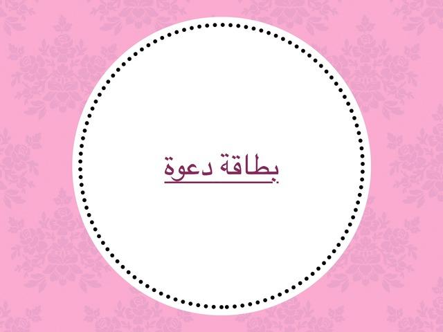 بطاقةدعوة by إبداع تقني