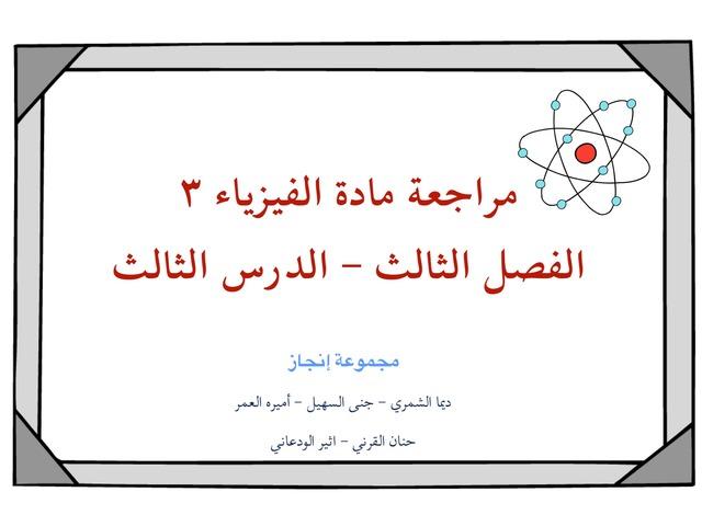 مشروع فيزياء ٣ by Deema Shammari