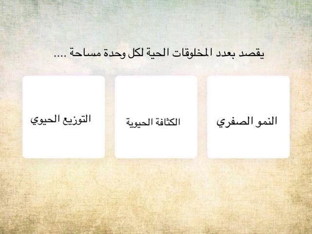 الجماعة الحيوية  by marwan Alrashed