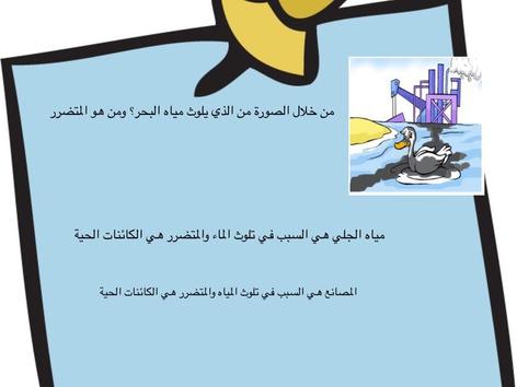 الغلاف المائي by christeen mansour