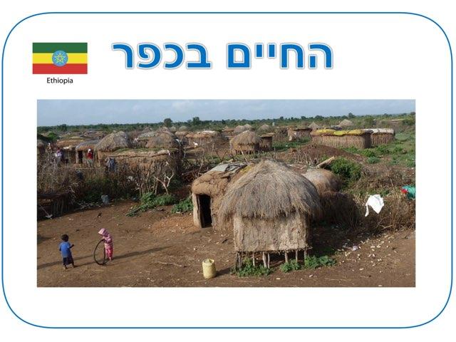 החיים בכפר באתיופיה by Hanny Ohayon