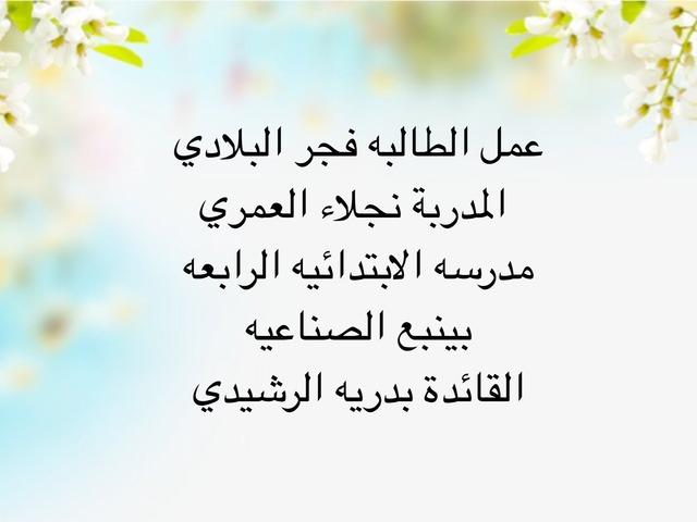 فقه الوحدة الخامسة الدرس الأول الحقوق الواجبة على الميت  by فجر البلادي