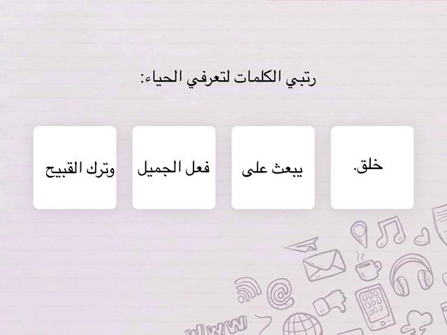 لعبة درس الحياء by جمانه ابراهيم