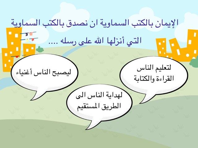 الإيمان بالكتب السماوية by Hend Qhtni
