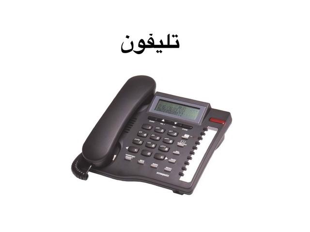 صوت الجرس - التلفون by sara muhh