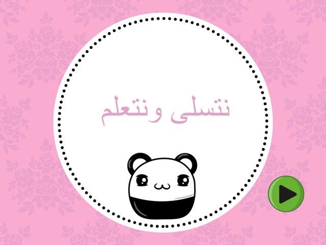 نتسلى ونتعلم by Aysha AJA