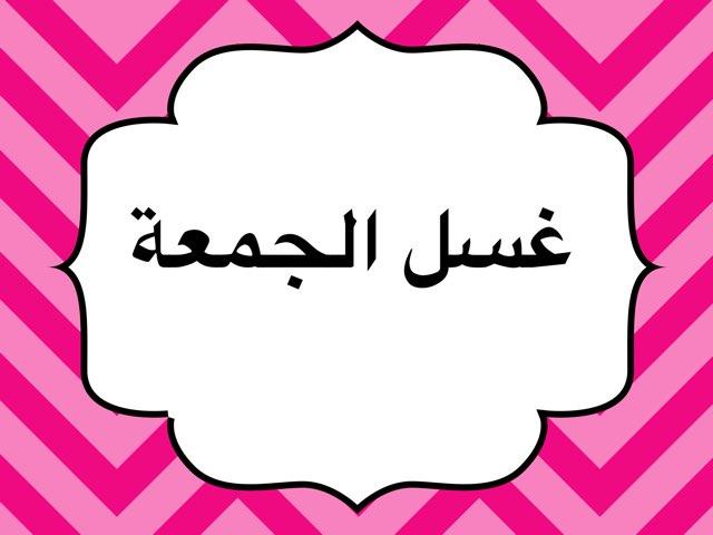 غسل الجمعة  by Dosha Dosh