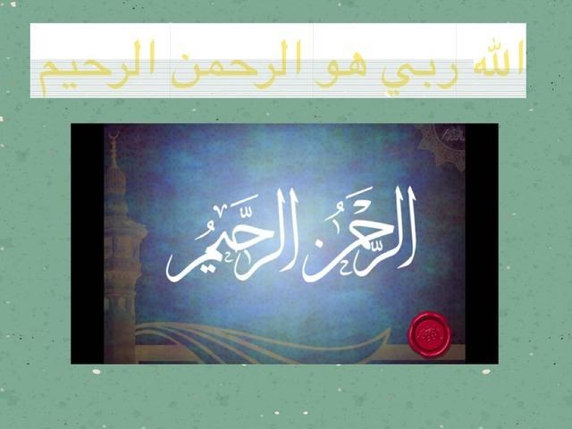 الله ربي هو الرحمن الرحيم  by Nadia alenezi