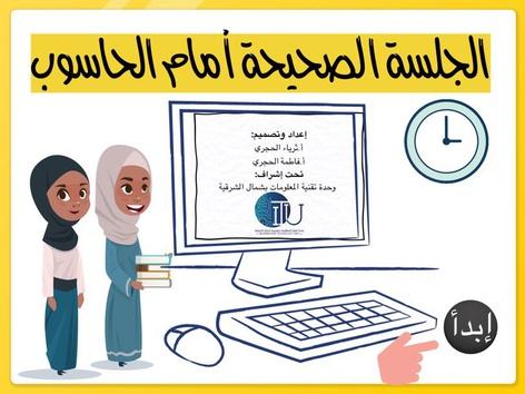 الجلسة الصحيحة أمام الحاسوب by Fatema Fatema